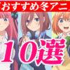 2021冬アニメおすすめ10選