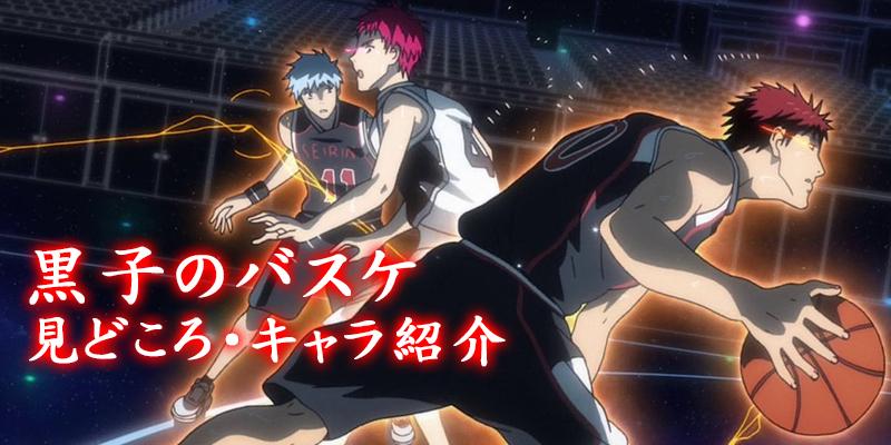 黒子のバスケアニメ紹介